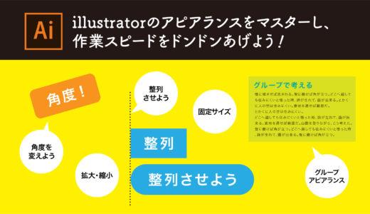 Illustratorのアピアランスをマスターし、制作スピードをドンドンあげよう!