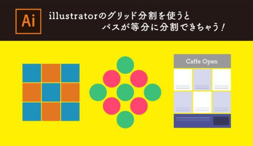 Illustratorのグリッドに分割を使うとパスが等分に分割できちゃう!