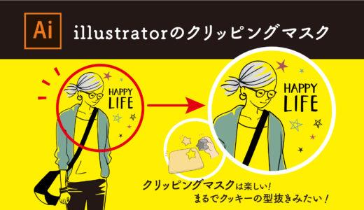 Illustratorのクリッピングマスクは、クッキーの型抜きみたい!