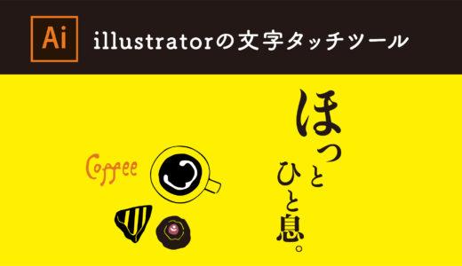 Illustratorの文字タッチツールで自由に文字を動かそう!もうアウトラインかけなくて大丈夫!