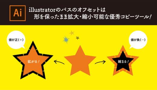 Illustratorのパスのオフセットは形を保ったまま拡大・縮小可能な優秀コピーツール!