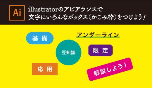 Illustratorのアピアランスをつかって文字にいろんなボックス(かこみ枠)をつけよう!