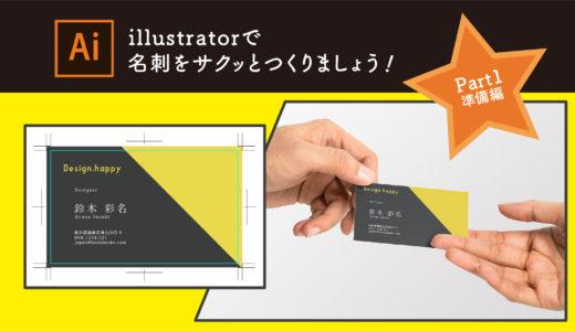 Illustratorで名刺をサクッとつくりましょう!Part1