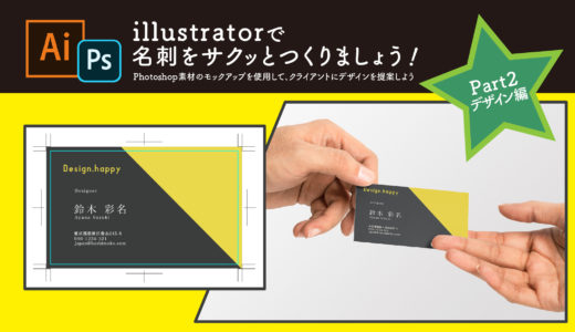 Illustratorで名刺をサクッとつくりましょう!Part2